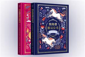 团购:独角兽魔法2册