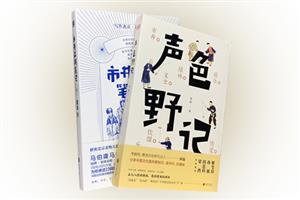 团购:江湖野记2册