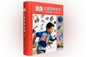 儿童百科全书 精致版
