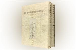 陈垣《元西域人华化考》创作历程(用稿本说话)全二册