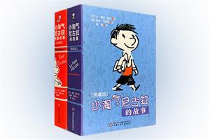 团购:小淘气尼古拉的故事两册
