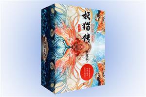 妖猫传-全四册