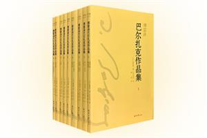 傅雷译巴尔扎克作品集-(全九册)