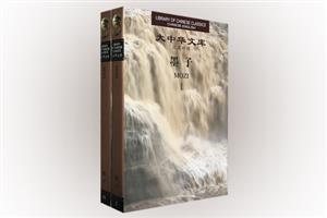 墨子-大中华文库(汉英对照)(全2卷)