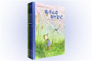 (精装绘本)大自然的孩子系列:弗洛拉全4册)
