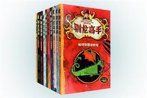 团购:驯龙高手全10册