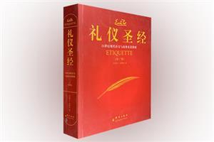 礼仪圣经:21世纪现代社交与商务礼仪指南(第17版)