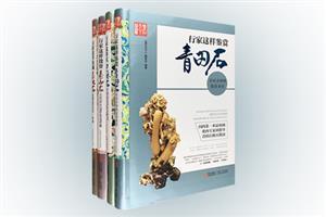 团购:鉴石天下系列4册