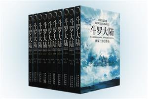 团购:斗罗大陆1-10