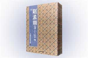 团购:中国历代经典法帖18冊