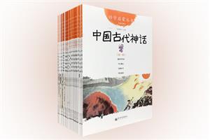 (幼学启蒙丛书 经典珍藏版·全20册