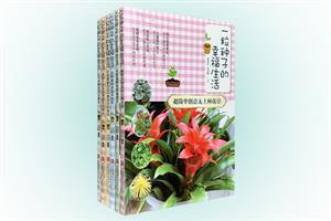 团购:一粒种子的幸福生活6册