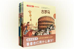 团购:(精)了如指掌童书馆·打开历史5册