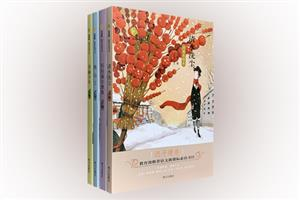 团购:百草园·唯美品读书系4册