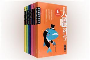 团购:大嚼科学7册