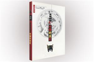 发明的国度:中国科技史