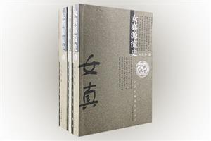 团购:中华民族源流史丛书3册