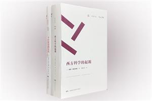 团购:周读书系2册:西方科学的起源+不可思议的年代