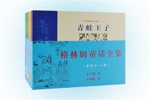 格林姆童话全集(全10册)