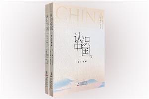 认识中国(套装上下册)