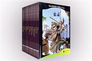 团购:福尔摩斯探案集(漫画版)3辑全18册