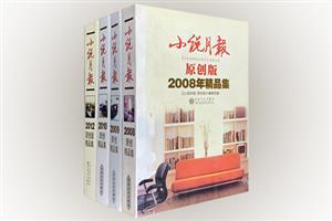 团购:小说月报(原创版)精选集4册