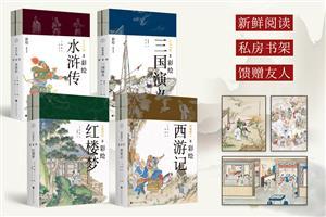 团购:彩绘四大名著全8册