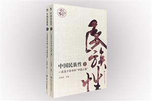 团购:中国民族性2册