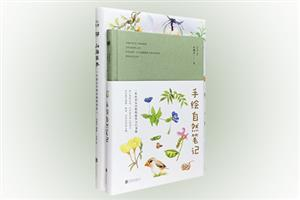 团购:(精)手绘自然笔记+山海草木:古代神奇植物图卷