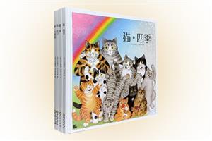 猫-(全四册)