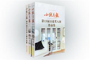 团购:小说月报:百花奖入围作品集3册