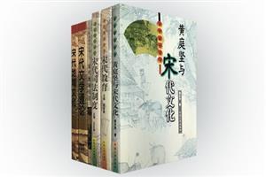 团购:宋代研究丛书6册