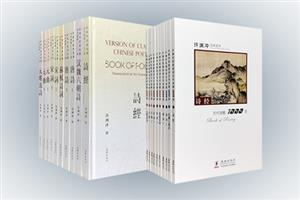 (平)许渊冲经典英译古代诗歌1000首(全10册)
