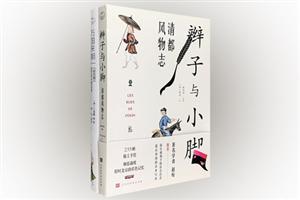 团购:彩绘古代中外风物2册