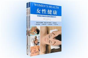 团购:英国医学教授为您解说健康知识全3册