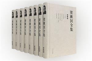 梁漱溟全集(全8册)