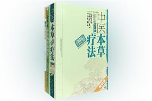 团购:中医养生3册