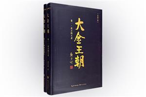 团购:大金王朝2卷