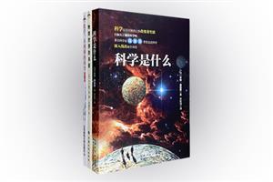 团购:科学是什么等3册