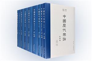 团购:(精)中国历代乐论全8卷9册