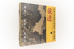 团购:中国古代画派大图范本6册:唐寅、仇英、戴进等