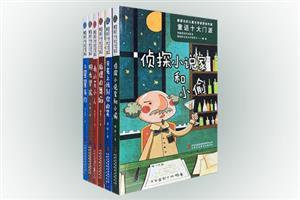 团购:最著名的儿童文学奖获奖作家·童话十大门派6册