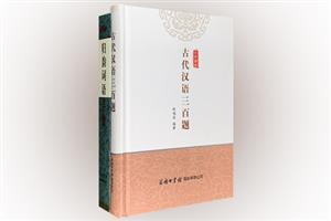 团购:(精)古代汉语三百题+归韵词语手册