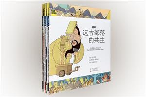 经典少年游·人物传记丛书-著名的帝王第1辑(共5册)