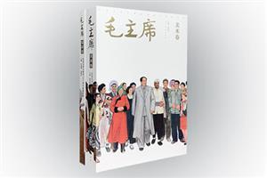 团购:纪念毛泽东诞辰121周年影像经典2册