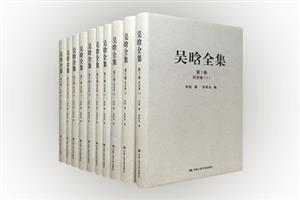 吴晗全集(1-10卷)