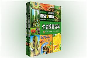 生命探索百科全3册