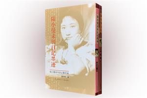 团购:陆小曼文存+未刊日记墨迹