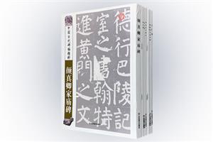 团购:中国古代碑帖精粹10册