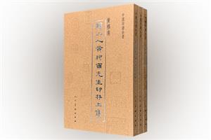 团购:中国印谱全书:孔才印存+黔山人黄穆甫先生印存